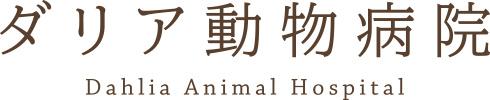 阿佐ヶ谷にあるダリア動物病院